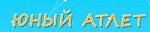 Товары бренда Юный Атлет - Спортивный город в Челябинске